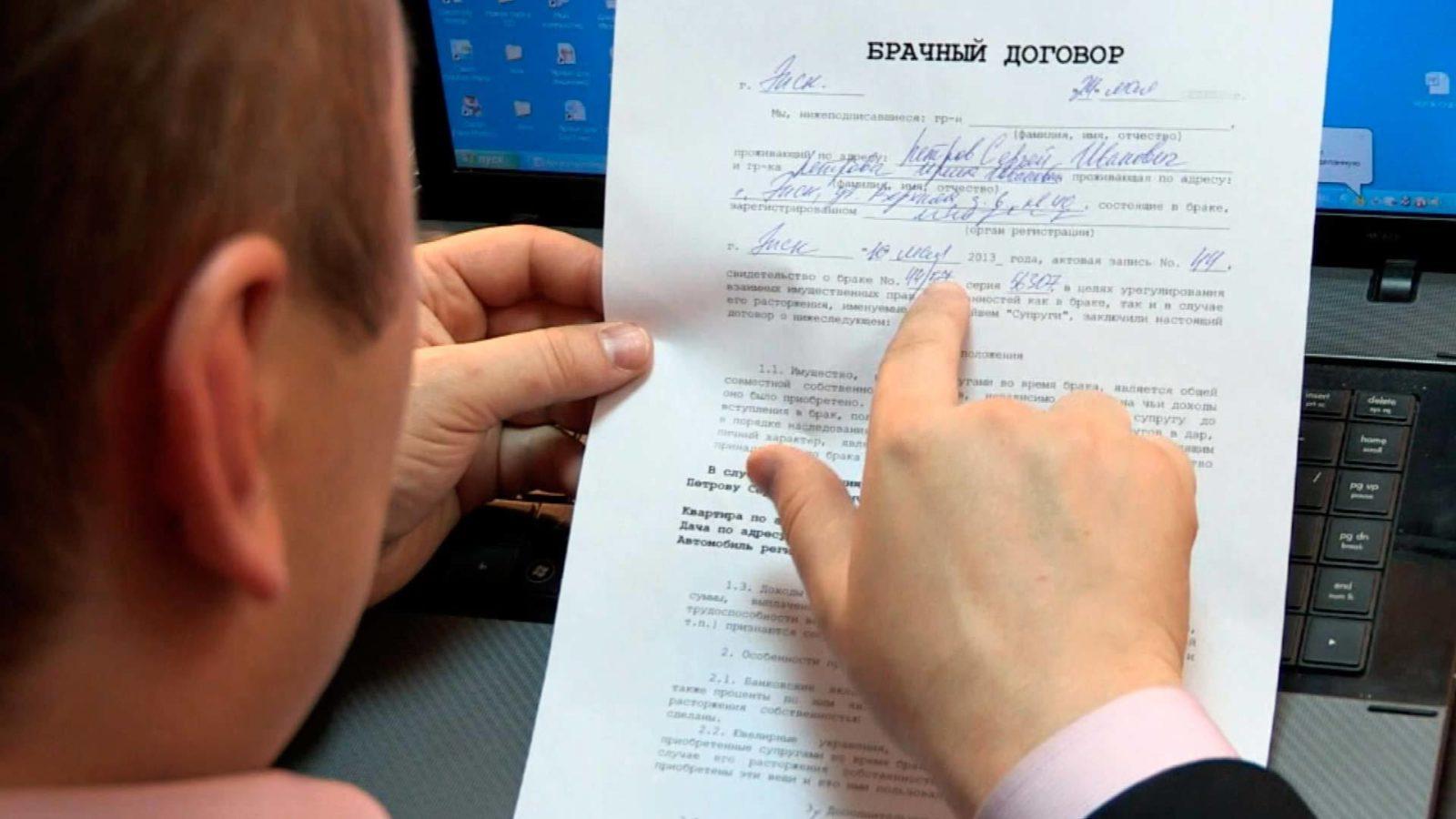 Содержание брачного договора